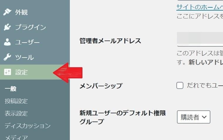 WordPressでのブログタイトル変更方法