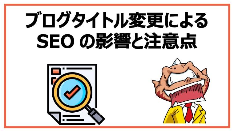 ブログタイトル変更によるSEOの影響と注意点【知らなきゃマズイ】