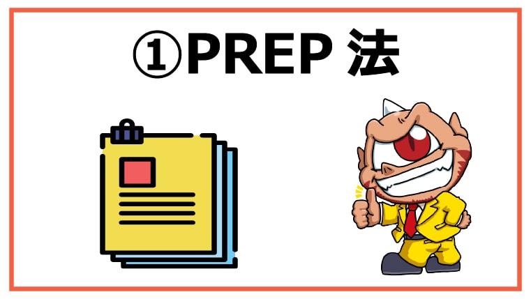 ブログ書き方①:PREP法