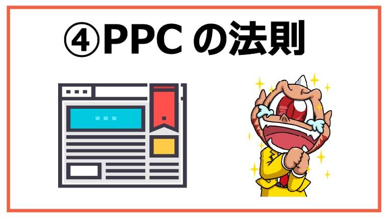 ブログ書き方④:PPCの法則(中級者向け)