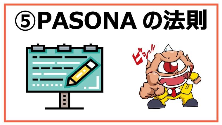 ブログ書き方⑤:PASONAの法則(中級者向け)