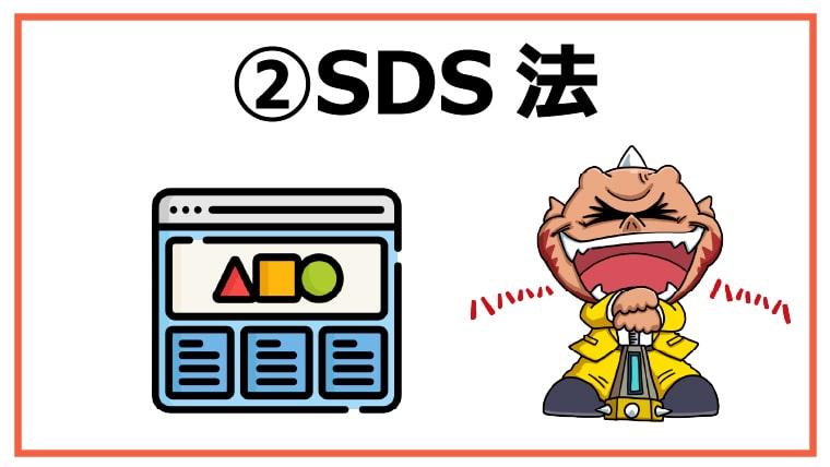 ブログ書き方②:SDS法