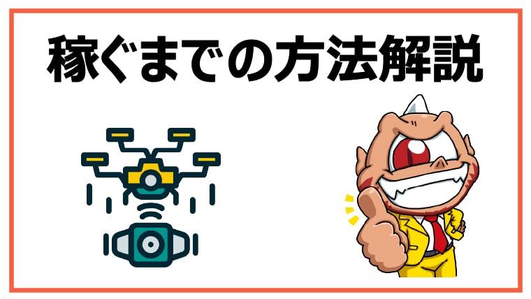 稼ぐまでの方法解説【種類別ロードマップ】