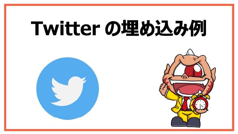 Twitterの埋め込み例