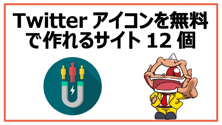 Twitterアイコンを無料で作れるサイト12個