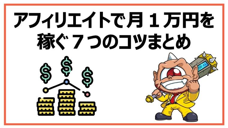 アフィリエイトで月1万円を稼ぐ7つのコツまとめ