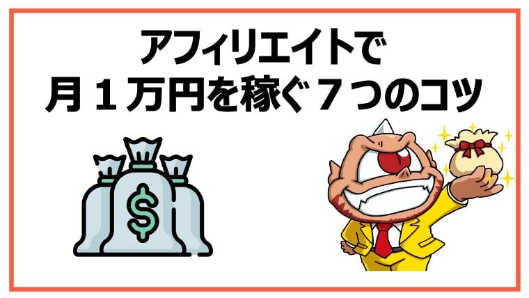 アフィリエイトで月1万円を稼ぐ7つのコツ【初心者は知らないと損】