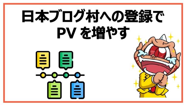 日本ブログ村への登録でPVを増やす