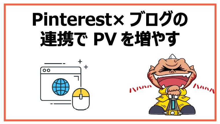 Pinterest×ブログの連携でPVを増やす