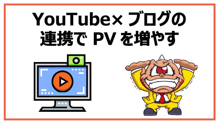 YouTube×ブログの連携でPVを増やす