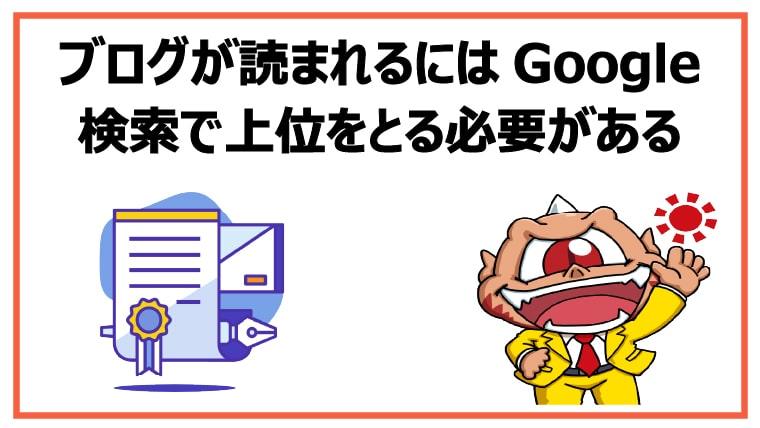 ブログが読まれるにはGoogle検索で上位をとる必要がある【SEO対策】