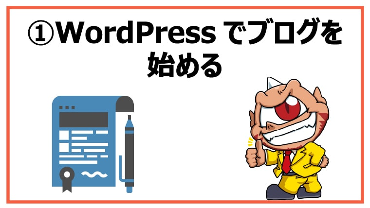 ①WordPressでブログを始める