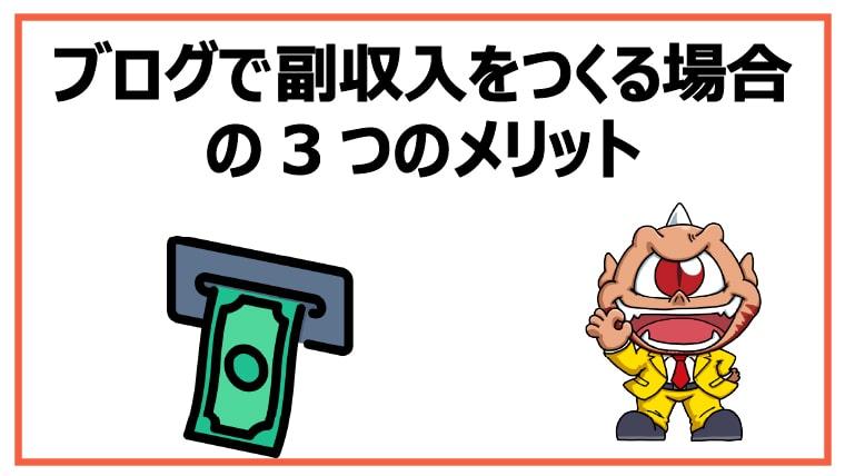 ブログで副収入をつくる場合の3つのメリット