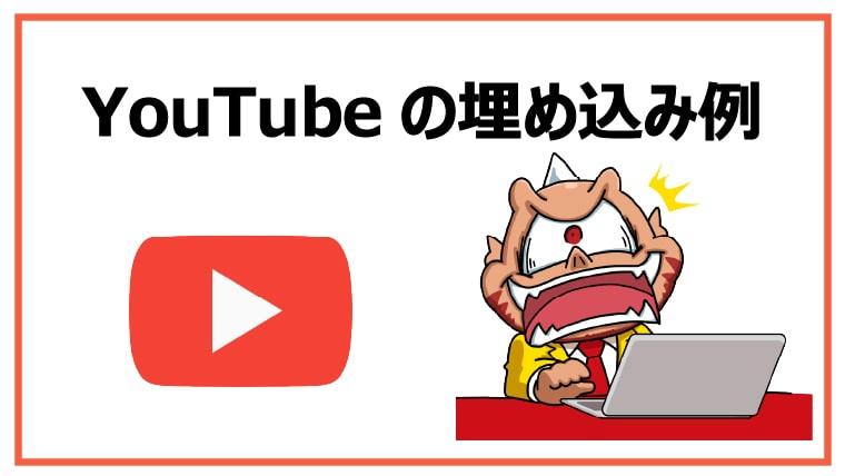 YouTubeの埋め込み例