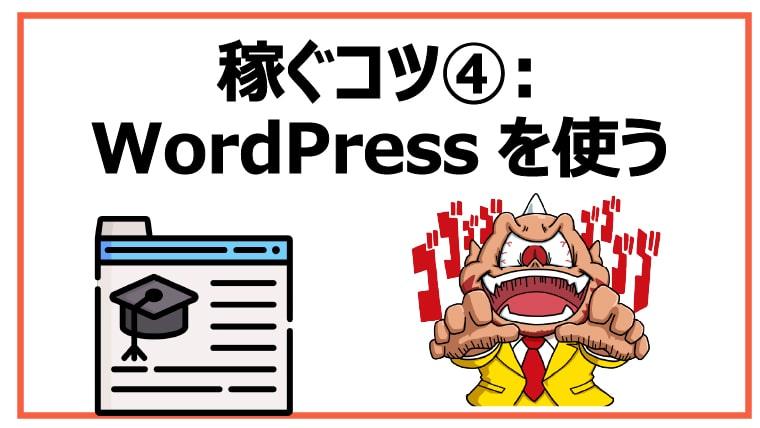 稼ぐコツ④:WordPressを使う