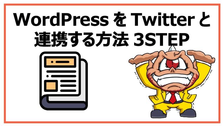 WordPressブログをTwitterと連携する方法3STEP