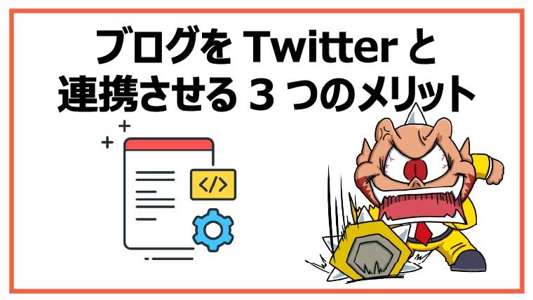 ブログをTwitterと連携させる3つのメリット