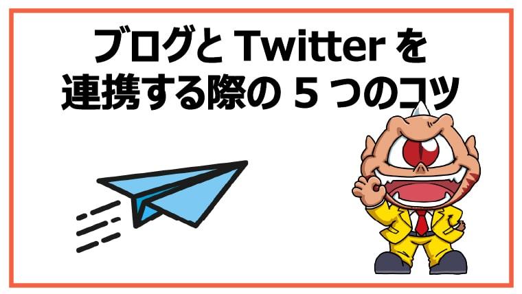 ブログとTwitterを連携する際の5つのコツ【必見】