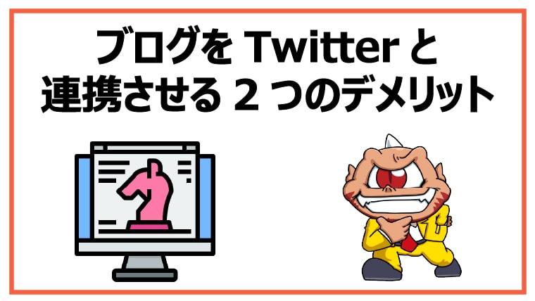 ブログをTwitterと連携させる2つのデメリット