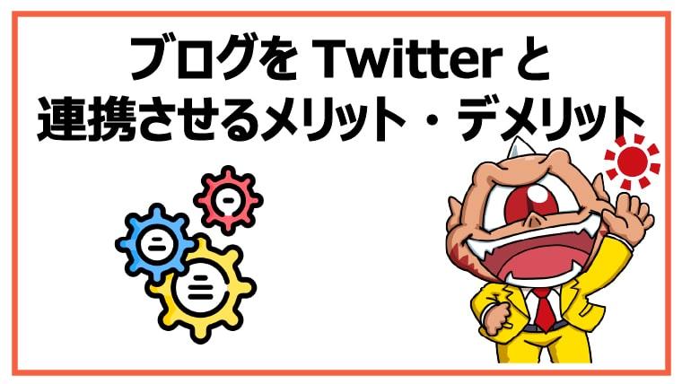 ブログをTwitterと連携させるメリット・デメリット