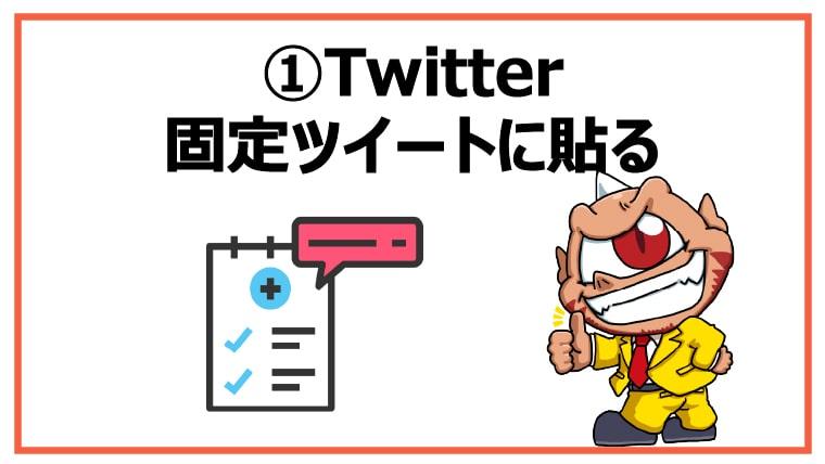 ①Twitter固定ツイートに貼る