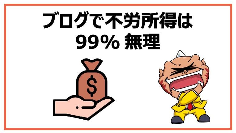 ブログで不労所得は99%無理【初心者ブロガーの夢をぶち壊す。】