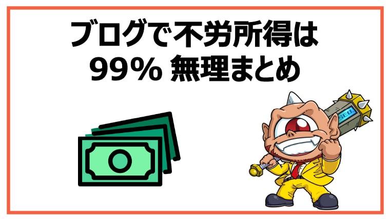 ブログで不労所得は99%無理まとめ