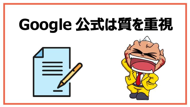 Google公式は質を重視