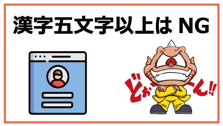 漢字五文字以上はNG