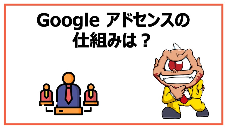 Google アドセンスの仕組みは?