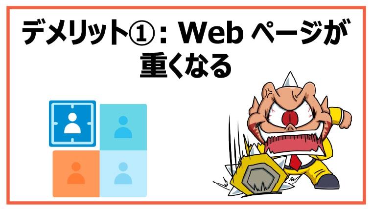 デメリット①:Webページが重くなる
