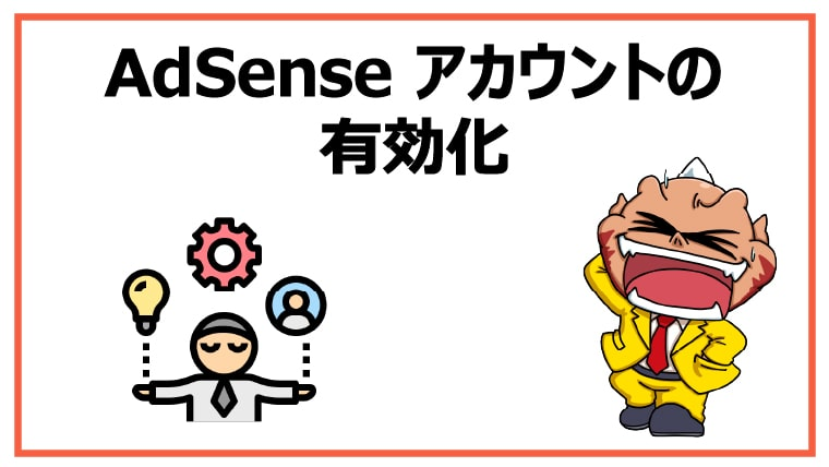 AdSense アカウントの有効化
