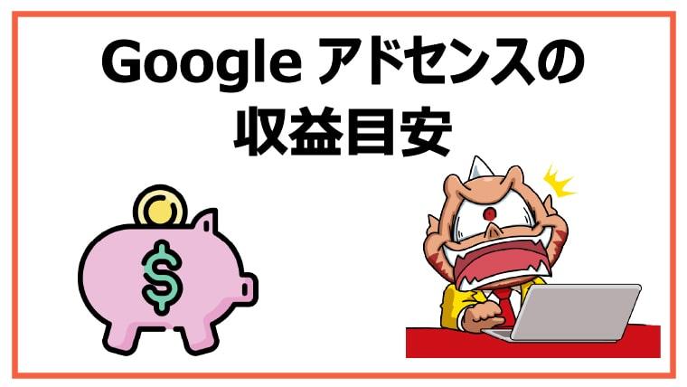 Googleアドセンスの収益目安