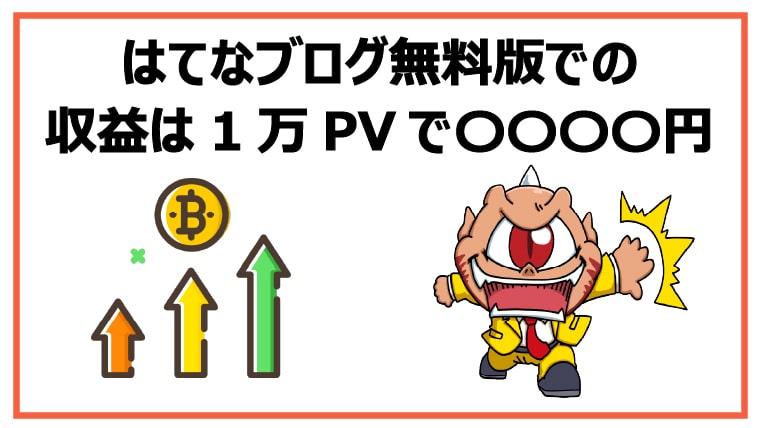 はてなブログ無料版での収益は1万PVで〇〇〇〇円