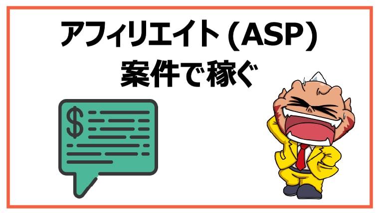 アフィリエイト(ASP)案件で稼ぐ
