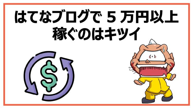 はてなブログで5万円以上稼ぐのはキツイ