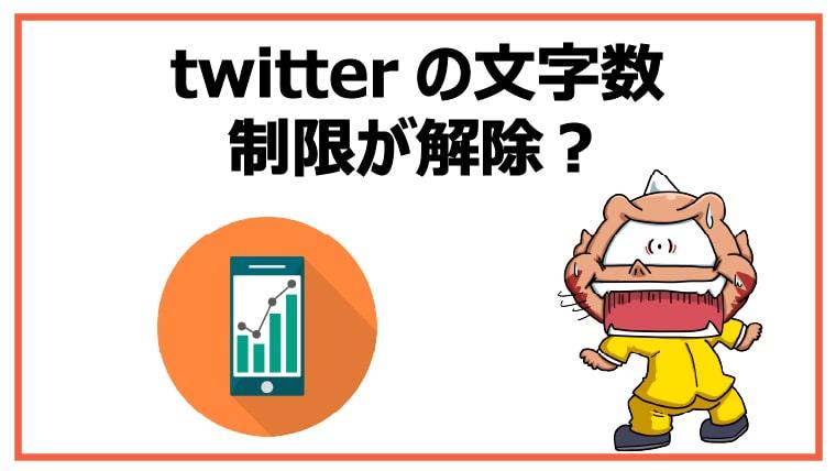【2020現在】twitterの文字数制限が解除?
