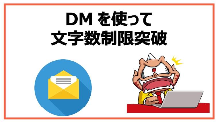 DMを使って文字数制限突破