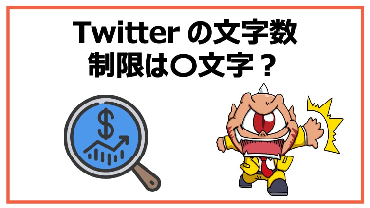 Twitterの文字数制限は〇文字?【2020最新】