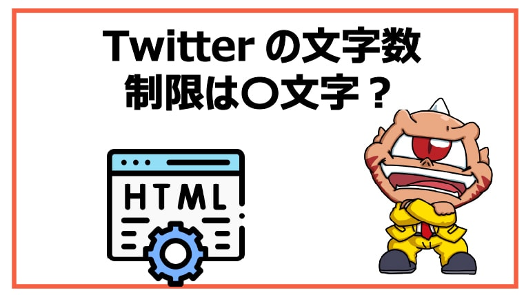 Twitterの文字数制限は〇文字?【2020最新