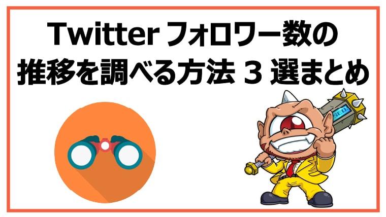 Twitterフォロワー数の推移を調べる方法3選 まとめ