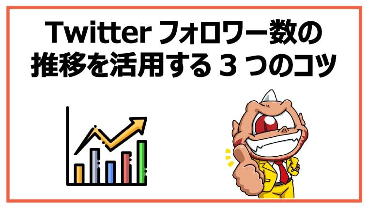 Twitterフォロワー数の推移を活用する3つのコツ