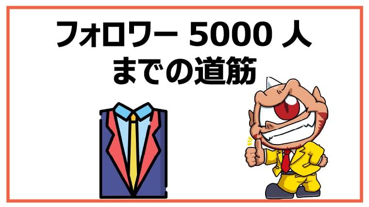 フォロワー5000人までの道筋