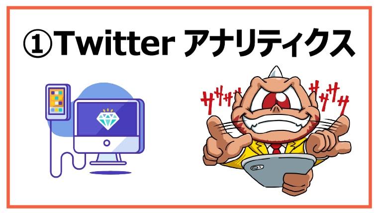 ①Twitterアナリティクス