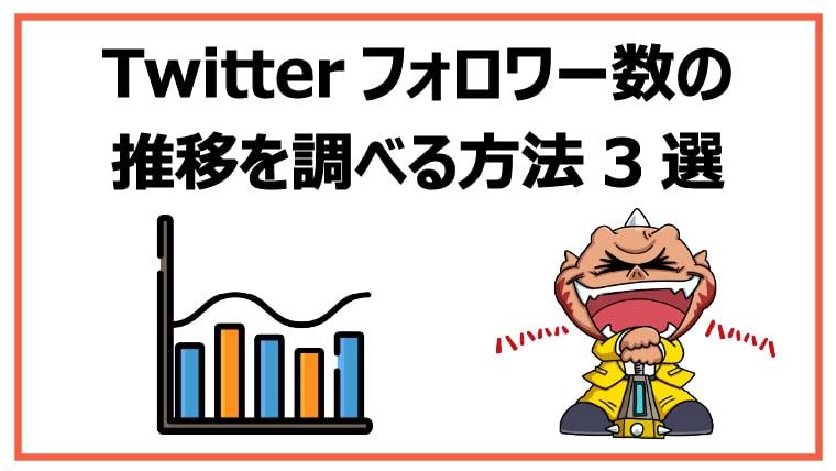 Twitterフォロワー数の推移を調べる方法3選【3万フォロワーの軌跡も公開】