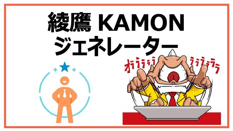 綾鷹KAMONジェネレーター