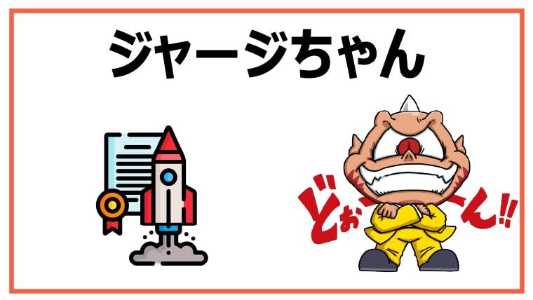 ジャージちゃんSNS用フリーアイコン