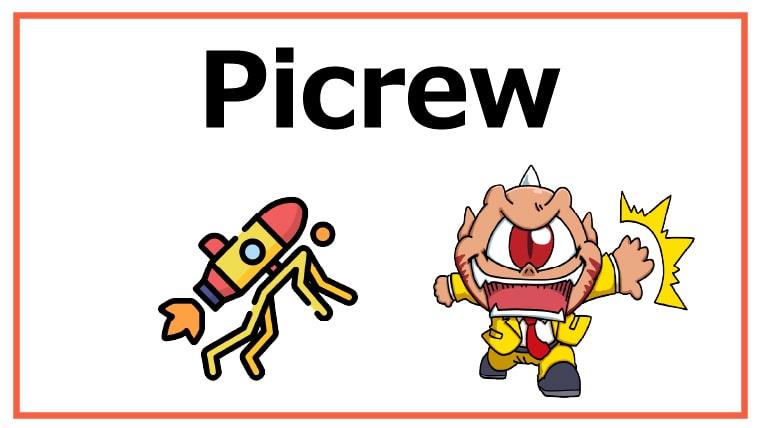 Picrew|つくってあそべる画像メーカー