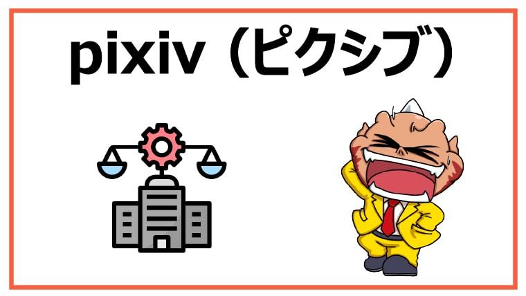 pixiv (ピクシブ)