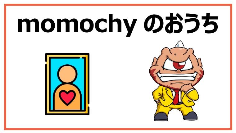 momochyのおうち